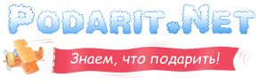 Подарить.net